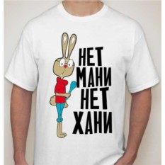 Мужская футболка Нет мани, нет хани