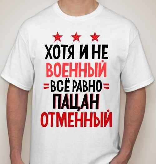 Мужская футболка Хотя и не военный..