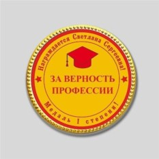 Именная шоколадная медаль «За верность профессии»