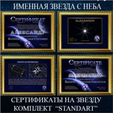 Сертификат для мужчины на звезду с неба STANDART