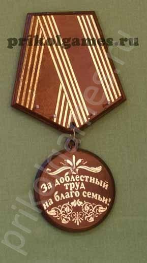 Ключница Медаль За доблестный труд на благо семьи!