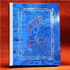 Подарочная книга-альбом Мои цели и достижения