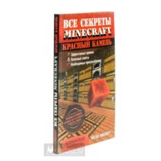 Книга Все секреты Майнкрафта: красный камень