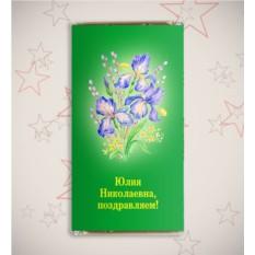 Именная шоколадная открытка «Ирис»