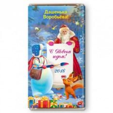 Шоколадная открытка Волшебный плакат