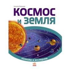 Книга Познаём и исследуем. Космос и Земля»