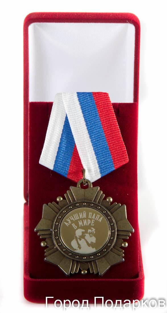 Орден подарочный Лучший папа в мире