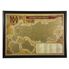 Скретч-карта 100 мест России в рамке цвета венге