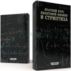 Обложка-антибук Краткий курс физики и стриптиза