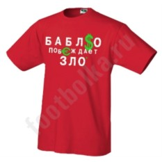 Мужская футболка Бабло побеждает зло