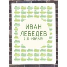 Салатовый именной ежедневник «С праздником 23 февраля»