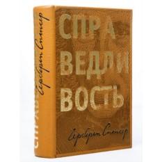 Подарочное издание Герберт Спенсер. Справедливость