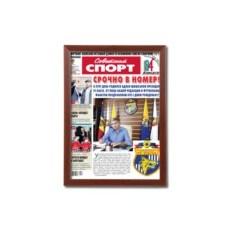 Газета Советский спорт на юбилей - рама Классик