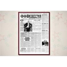 Газета с поздравлением ко дню рождения учителя