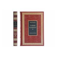 Книга «Тайны банкнот»