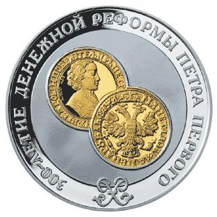 «З00-летие денежной реформы»