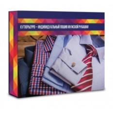 Подарочный сертификат на пошив рубашки