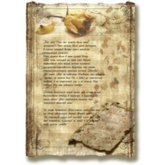 Пожелание для женщин Понтий Пилат на папирусе в держателях