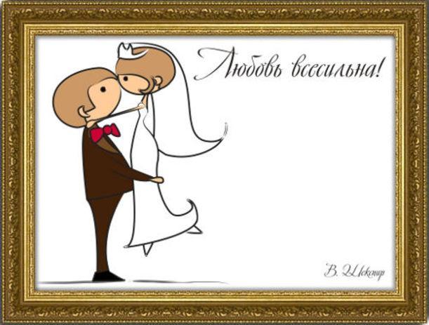 Свадебный плакат Любовь всесильна... в раме