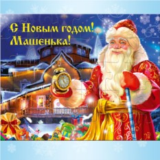 Именной пазл «Дом Деда Мороза»