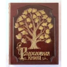 Родословная книга Традиционная с роcписью