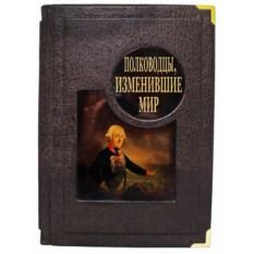 Подарочное издание Э. Сирота Полководцы, изменившие мир