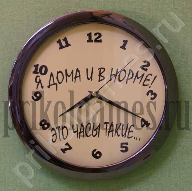 Оригинальные часы большие Я дома и в норме!