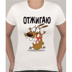Женская футболка Отжигаю