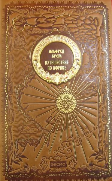 Подарочная книга Путешествие по Африке
