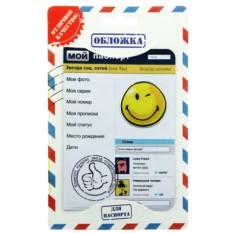 Обложка для паспорта Социальная сеть