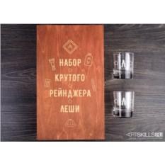 Набор для виски «Набор крутого рейнджера»
