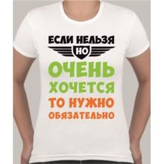 Женская футболка Если нельзя, но очень хочется