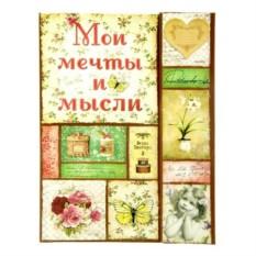 Записная мини-книга Мои мечты и мысли