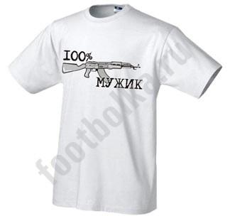 Мужская футболка 100% мужик