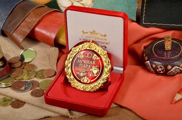 Подарочная медаль «Лучшая пара»
