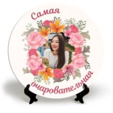 Тарелка с вашим фото «Самая очаровательная»