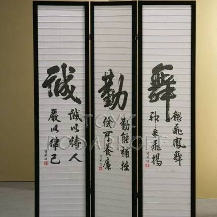 Ширма Китайский Стиль