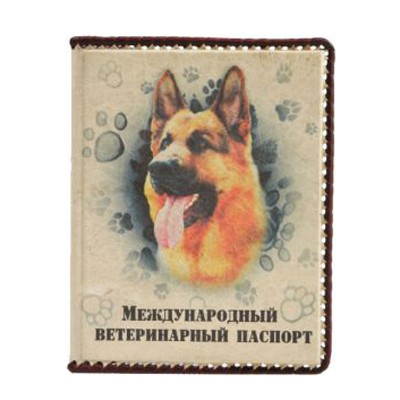 Обложка для ветеринарного паспорта Овчарка