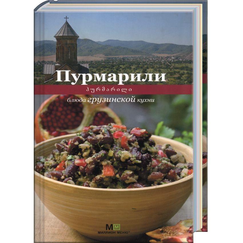 Книга Пурмарили. Блюда грузинской кухни
