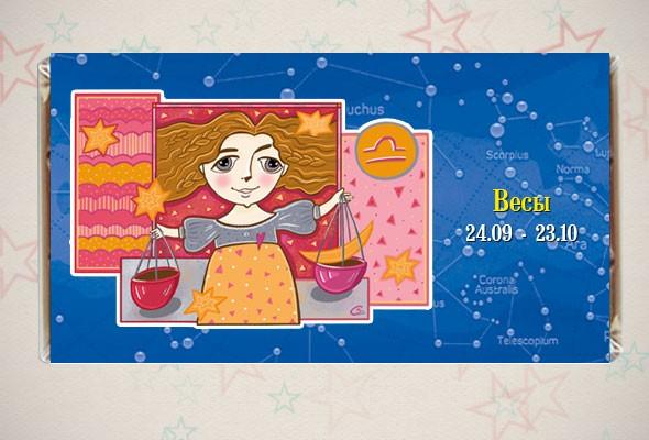 Именная шоколадная открытка «Весы»