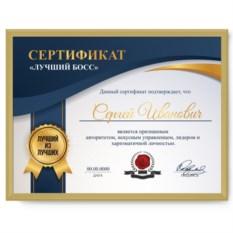 Именной сертификат в рамке «Лучший босс»
