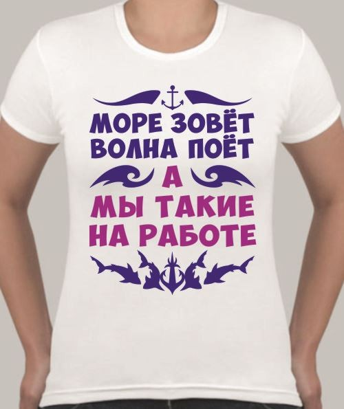 Женская футболка Море зовет