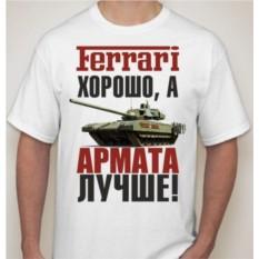Мужская футболка Ferrari хорошо, а Армата лучше!