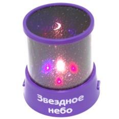 Сиреневый ночник проектор звездного неба