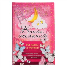 Записная книга Книга желаний