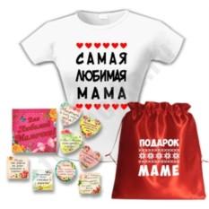 Подарок Самой любимой маме