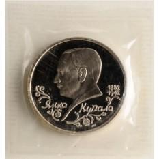 Монета 1 рубль 110-летие со дня рождения Я. Купалы