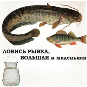 Комплект «Ловись, рыбка!»