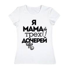Женская футболка Я мама трёх дочерей