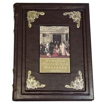 Подарочная книга История российской монархии